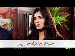 حسرة تواجه مراد بخصوص بهار  بائعة الورد الحلقة 34