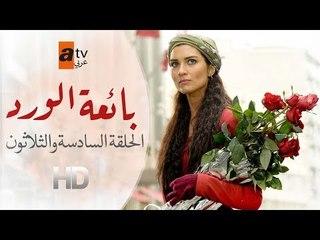 مسلسل بائعة الورد  الحلقة السادسة و الثلاثون  atv عربي  Gönülçelen