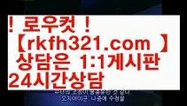 【로우바둑이】【로우컷팅 】【rkfh321.com 】적토마주소【rkfh321.com 】적토마주소pc홀덤pc바둑이pc포커풀팟홀덤홀덤족보온라인홀덤홀덤사이트홀덤강좌풀팟홀덤아이폰풀팟홀덤토너먼트홀덤스쿨강남홀덤홀덤바홀덤바후기오프홀덤바서울홀덤홀덤바알바인천홀덤바홀덤바딜러압구정홀덤부평홀덤인천계양홀덤대구오프홀덤강남텍사스홀덤분당홀덤바둑이포커pc방온라인바둑이온라인포커도박pc방불법pc방사행성pc방성인pc로우바둑이pc게임성인바둑이한게임포커한게임바둑이한게임홀덤텍사스홀덤바닐라