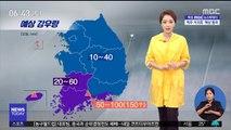 [날씨] 태풍 '링링' 목포해상 통과중, 곧 서울·경기 태풍경보