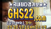 실시간경마사이트주소   (GHS 22. 시오엠)   서울경마