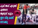 Fitness Video | How to Do Push Ups | Boldsky Malayalam