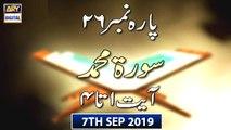 Iqra - Surah Muhammad   Ayat 1 - 4   7th September 2019