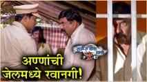 Ratris Khel Chale 2  अण्णांची जेलमध्ये रवानगी!  Zee Marathi