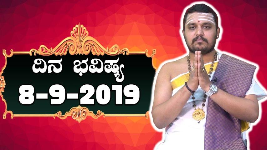 Daily Astrology 08/09/2019 : 12 ರಾಶಿಚಕ್ರಗಳ ದಿನ ಭವಿಷ್ಯ | Oneindia Kannada