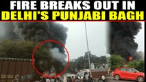 Fire breaks out at a godown in West Delhi's Punjabi Bagh | Oneindia News