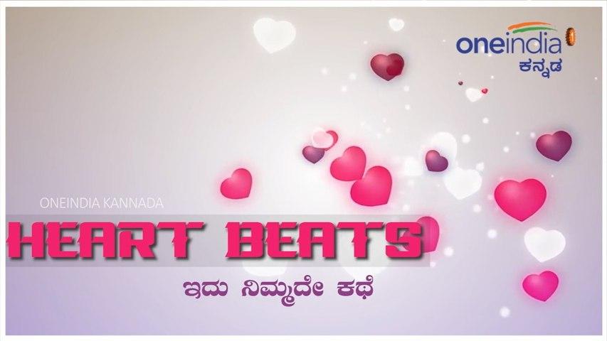 Heart Beat Episode 1 : ಇದು ದ್ವೇಷ ಮಾಡಿದ ಜೋಡಿ ಪ್ರೀತಿಯಲ್ಲಿ ಬಿದ್ದ ಕಥೆ..? | Oneindia Kannada