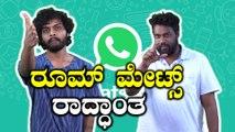 ರೂಮ್ ಮೇಟ್ಸ್ ರಾದ್ಧಾಂತ    Roommates on Whatsapp    Oneindia Kannada