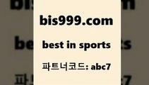 스포츠토토 접속 ===>http://bis999.com 추천인 abc7스포츠토토 접속 ===>http://bis999.com 추천인 abc7 bis999.com 추천인 abc7 )-토토분석가 프로토추천 스포츠승무패 챔피언스리그픽 축구토토승무패분석 유로파리그분석 따고요bis999.com 추천인 abc7 ))] - 유료픽스터 토토앱 일본축구 NBA승부예측 MLB경기분석 토토프로토 농구경기분석bis999.com 추천인 abc7】Θ) -무료스포츠픽 프로축구분석