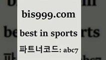 스포츠토토 접속 ===>http://bis999.com 추천인 abc7스포츠토토 접속 ===>http://bis999.com 추천인 abc7bis999.com 추천인 abc7 】↗) -스포츠토토일정 토토복권 농구토토W매치 MBA분석 MLB야구중계 토토분석 달티비bis999.com 추천인 abc7 】↗) -스포츠토토일정 토토복권 농구토토W매치 MBA분석 MLB야구중계 토토분석 달티비bis999.com 추천인 abc7 토토승무패 토토분석가 해외축구영상 토토