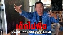 อ.เฉลิมชัย ชี้เด็กไม่ผิด ภาพพระพุทธรูปอุลตร้าแมนเป็นความคิดสร้างรรค์