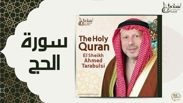 الشيخ احمد الطرابلسي - سورة الحج