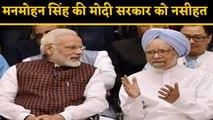 Manmohan Singh ने Modi Govt को संवैधानिक संस्थाओं की आजादी को लेकर दी ये नसीहत | वनइंडिया हिंदी