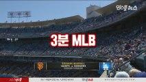 [3분 MLB] 샌프란시스코 vs LA 다저스 3차전 (2019.09.09)