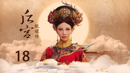 甄嬛传 18   Empresses in the Palace 18 高清