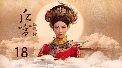 甄嬛传 18 | Empresses in the Palace 18 高清