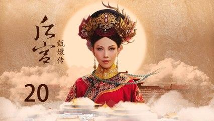 甄嬛传 20 | Empresses in the Palace 20 高清
