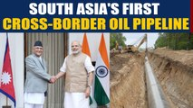 South Asia's first ever cross-border oil pipeline inaugurated |OneIndia News