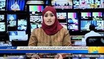 إسقاط طائرة مسيّرة أطلقتها مليشيا الحوثي الإرهابية المدعومة من إيران من صنعاء باتجاه السعودية