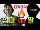 Mom vs Daughter have a quarrel