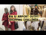 $16 IU Airport Outfit Inspired Shopping Challenge | Q2HAN
