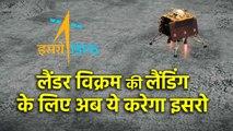Chandrayaan 2 Mission तहत Vikram lander की Landing के लिए अब ये काम करेगा ISRO | वनइंडिया हिंदी