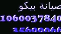 ارقام تليفون بيكو 01093055835 $ صيانة بيكو  المقطم  $ 0235682820  ثلاجة بيكو
