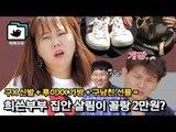홍현희 전남친이 선물한 '루이비X'은 가짜였다 [직박구리_045] #잼스터