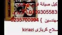 ارقام تليفون كريازى  01093055835  $ صيانة كريازى  الزمالك  $ 0235700994 ثلاجة كريازى
