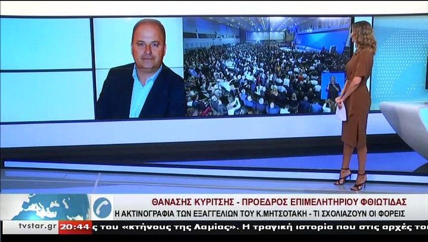 Ο Θ. ΚΥΡΙΤΣΗΣ, Πρόεδρος ΕΒΕ Φθιώτιδας, στο STAR Κεντρικής Ελλάδας