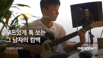 [프로듀서 콕재즈] 무드있게 톡 쏘는 그 남자의 컴백