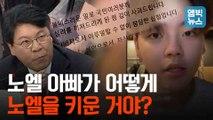 [엠빅뉴스] 장제원이 장제원에게.. '자식이 뭔지..'