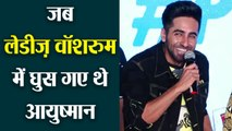 Ayushmann Khurrana shares his embarrassing moment when he entered women's washroom | FilmiBeat