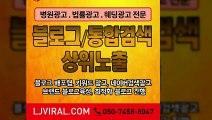 홍보광고〖LJVIRAL.COM〗SNS대행