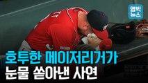 [엠빅뉴스] 부상과 수술로 선수 생명 끊길 뻔한 투수.. 4년 만에 메이저리그에 나타난 그는 공이 아닌 '희망'을 던졌다!!!