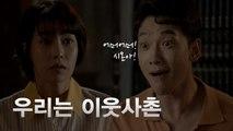 [welcome2life] EP21 ,Jung Ji-hoon and Lim Ji-yeon, who became neighbors 웰컴2라이프 20190909