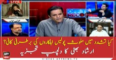 Irshad Bhatti's analysis on Punjab Police