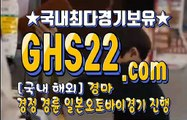 경정사이트 GHS22.컴