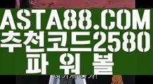 【모바일Powerball】【파워볼재테크】인터넷파워볼검증✅【   ASTA88.COM  추천코드 2580  】✅온라인파워볼사이트【파워볼재테크】【모바일Powerball】