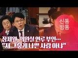 """장제원, 의원실 연루 부인...""""저 그렇게 나쁜 사람 아냐""""[TV CHOSUN 신통방통]"""
