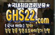 경정사이트 GHS22 . 컴