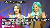 볼빨간사춘기(BOL4), '워커홀릭' 1위 공약은? '여의도에서 게릴라 콘서트?'