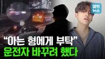 """[엠빅뉴스] """"CCTV 영상 공개"""" 도심서 '시속 100km' 달린 래퍼 노엘..음주 교통사고도, 운전자 바꿔치기도 인정했다"""