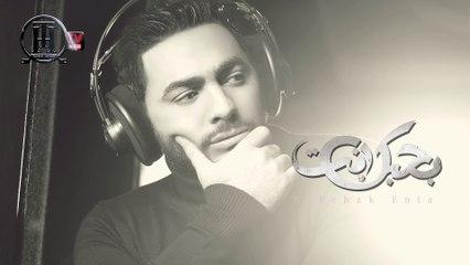 Tamer Hosny - Ta3li Ne3esh | تعالي نعيش - تامر حسني