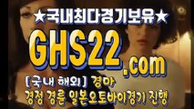 일본경마 ☎ GHS 22. 시오엠 ( 국내경마