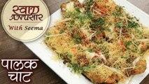 पालक चाट - Palak chaat | कुरकुरे पालक के पत्ते की चाट | Quick & Easy Palak Pakoda Chaat Recipe-Seema
