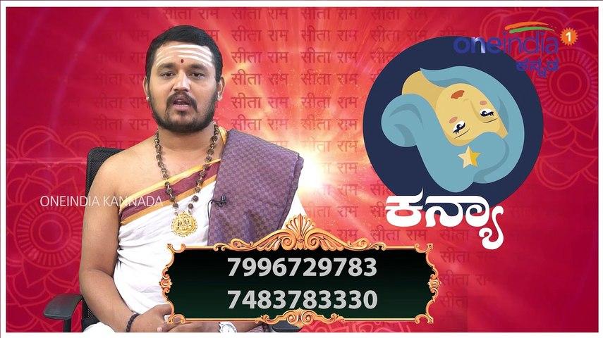 Daily Astrology 11/09/2019 : 12 ರಾಶಿಚಕ್ರಗಳ ದಿನ ಭವಿಷ್ಯ  |