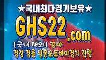 실시간경마사이트주소 ◞ [GHS 22 . COM] ◞ 서울경마