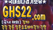 일본경마 ♥ GHS22.시오엠 ◞ 국내경마사이트