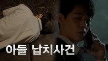 [welcome2life] EP24 ,Shin Jae-ha, who kidnapped Seo Hye-rin's son 웰컴2라이프 20190910